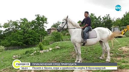Полет с балон, езда и драконови лодки в Белоградчик