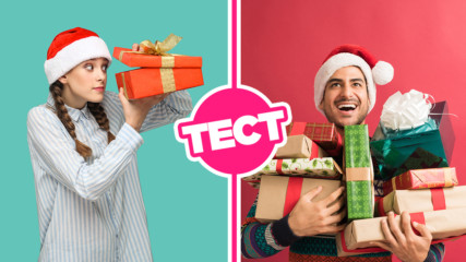 ТЕСТ: Какво всъщност заслужаваш да получиш за Коледа?