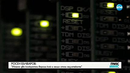 Бъчваров: В хакната база данни няма електронни подписи