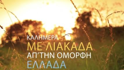 Το Τραγούδι Του Καιρού - Ελένη Τσολάκη ( Happy Day) _ Official Audio Release 2015