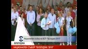 На Бузлуджа се проведе традиционният събор на БСП