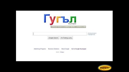 Google стана Гугъл за 24 май