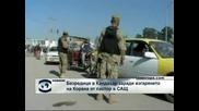 Безредици в Кандахар заради изгарянето на Корана от пастор в САЩ
