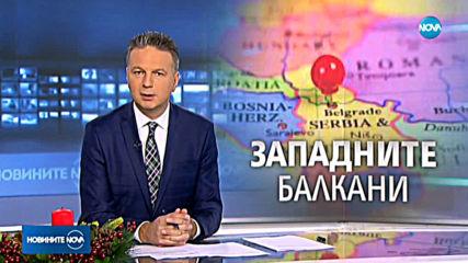 """Мария Габриел откри конференцията """"Западни Балкани – ясна пътна карта за пътя напред"""""""