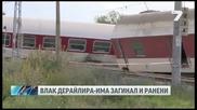 Дерайлира влакът край гара Калояновец машинистът загина