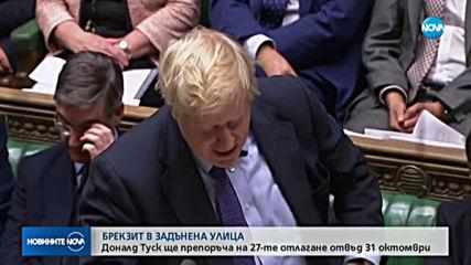 Доналд Туск ще препоръча на лидерите в ЕС отлагане на Brexit