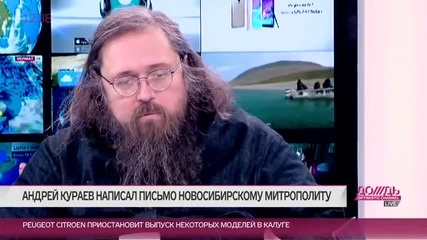 Дякон Кураев, за изказването на Новосибирския митрополит