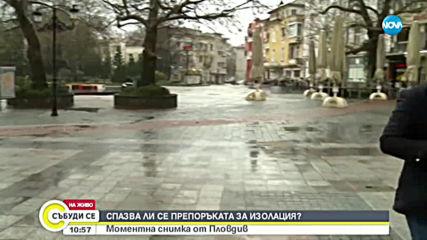 Спазва ли се препоръката за изолация в Пловдив и Бургас?