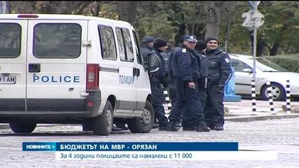 Орязаха бюджета на МВР - за 4 г. полицаите са намалели с 11 000