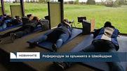 Швейцария гласува на референдум за затягане на контрола над оръжията