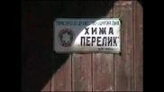 На Перелик в Родопите