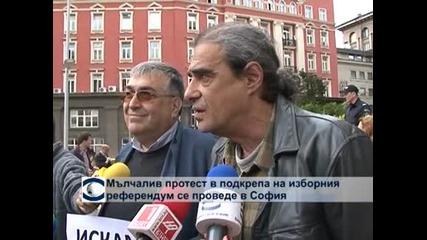 Мълчалив протест в подкрепа на изборния референдум се проведе в София