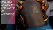 Защо в Мозамбик е опасно да си плешив?