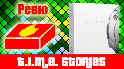 T.I.M.E. Stories - ревю на настолна игра