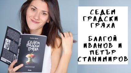 Седем градски гряха - Благой Иванов и Петър Станимиров