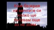 ~Невена Цонева - Все Така~