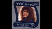 Sarid Hadad - Teftef Hageshem
