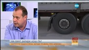 Шефът на АПИ: Пътят в Димово ще бъде ремонтиран до края на май