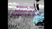 Natasha Theodoridou ft. Pashalis Terzis - Den thelo tetoious filous (текст и превод)