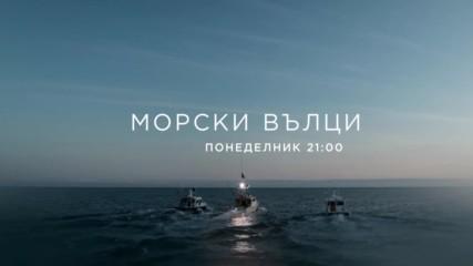 Морски вълци | сезон 9 | promo