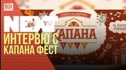 """NEXTTV 036: Гости: Организатори на """"Капана"""" Фест"""