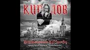 Кипелов -( Возвращение в Москву концерт 01.04.2011)- Призрачный взвод