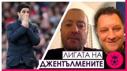 Завръщането на феновете, творческият директор на Арсенал и липсата на мениджър-злодей