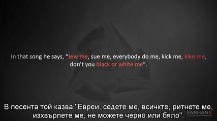 Музикалната индустрия - Разкрития - 8