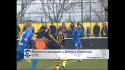 """""""Левски"""" се разправи с """"Ботев"""" в Коматево с 3:0"""
