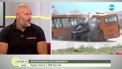 КОНТРОЛИРАН ЕКСПЕРИМЕНТ: Краш тест с 208 км/час