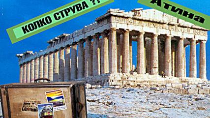 Колко лева е средната заплата в Атина?