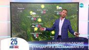 Прогноза за времето (24.07.2021 - централна емисия)