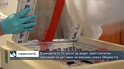Държавите от ЕС могат да водят самостоятелни преговори за доставки на ваксини, извън Общността