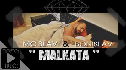 MC Slav и Бонислав - Малката