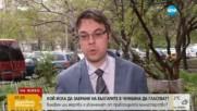 Кой иска да забрани на българите в чужбина да гласуват?