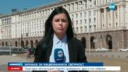 Служител на турска държавна институция - експулсиран от България
