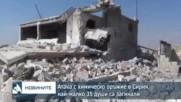 Атака с химическо оръжие в Сирия, най-малко 35 души са загинали