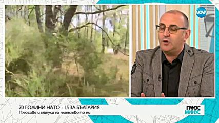 70 ГОДИНИ НАТО: Плюсовете и минусите от членството на България