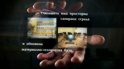 "Прием С О У "" Христо Проданов"" гр. Карлово 2015 / 2016"