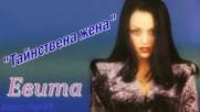 Евита - Тайнствена жена 2000
