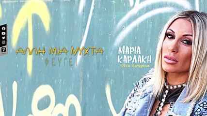 Maria Karlaki - Rina Katerina