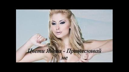 Цвети Янева - Притеснявай ме ( Официално видео )