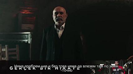 Ямата 2.сезон 8.епизод 2.трейлър