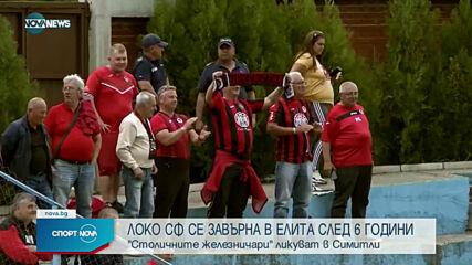 СЛЕД 6 ГОДИНИ ЧАКАНЕ: Локомотив София се завърна в елита (ВИДЕО)