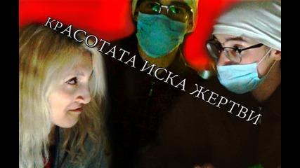 ''Доктор Енчев'' / Айя и Виктор Мушмов