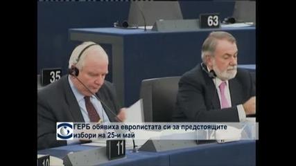 ГЕРБ обявиха евролистата си за предстоящите избори на 25 май