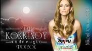 New Elli Kokkinou _ Kalinixta (official New Song 2013) [hq]