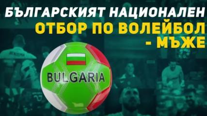 Българският национален отбор по волейбол – мъже