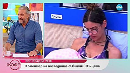 Патрашкова поставя диагноза на Кулагин - VIP Brother 2018