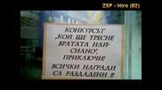 Българсака Простотия И Сеир!
